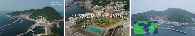 Hotojima [Yahoo! Japan Domentary]