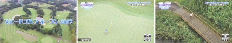 日本スピードゴルフ 2017年 Japan Speed Golf 2017