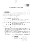 日本全国包括許可証 Japan Airspace Approval