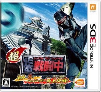 Nintendo [Bandai Namco Entertainment] 3DS Sentouchu Battle For Money Photo by Hiro Sato