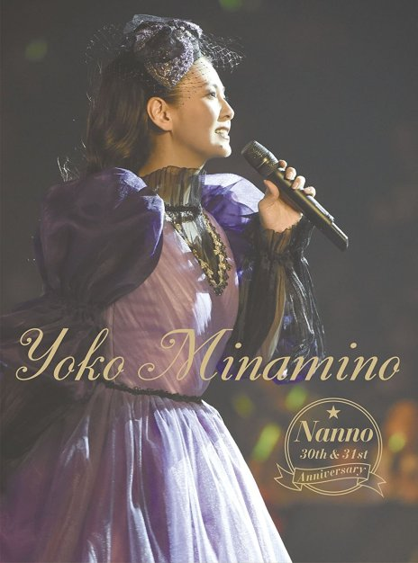 NANNO 30th&31st Anniversary [DVD]