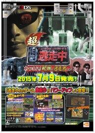 Nintendo [Bandai Namco Entertainment] 3DS Cho Tosouchu Release Date 07/09/2015 Photo by Hiro Sato