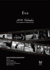 Aya Sugimoto EVA Calendar Cover 01/2016 Photo by Hiro Sato