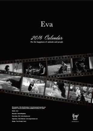 Aya Sugimoto EVA Calendar Cover 01/2016 Photo by Hiro Sato