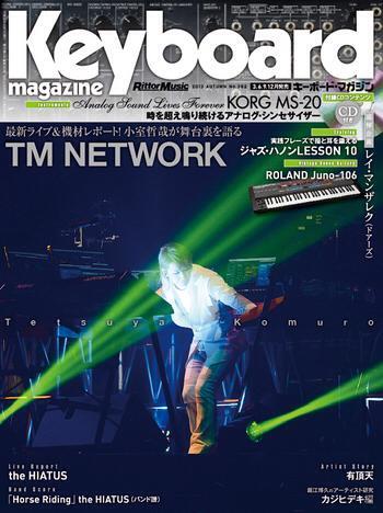 Keyboard Magazine Tetsuya Komuro/TM Network Released 10/2013 Photo by Hiro Sato