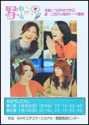 NHK Sha Ne-ru Photo by HIro Sato