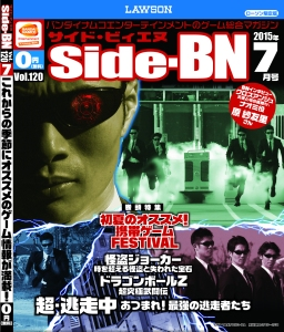 Side BN featuring Tosouchu Released 07/2015 Photo by Hiro Sato