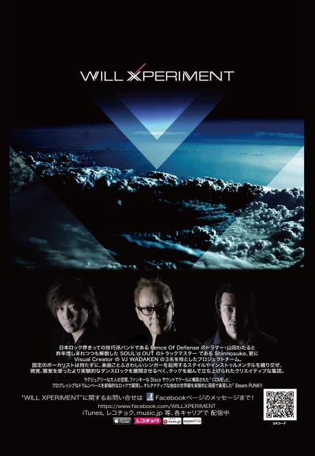 Will Xperiment Photo by Hiro Sato
