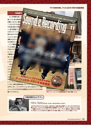 Sound and Recording Magazine