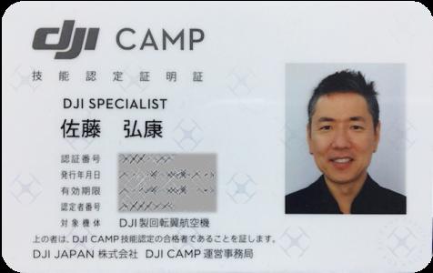 DJI Certified Drone Pilot License DJIスペシャリスト技能資格証明